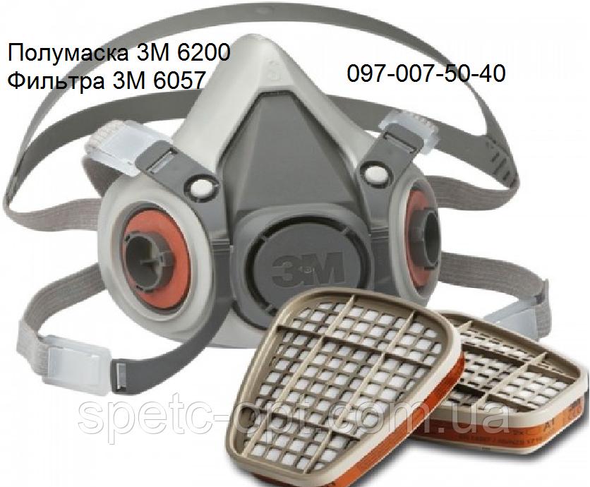 Респиратор полумаска 3М 6200 с фильтрами 6057 АВЕ1