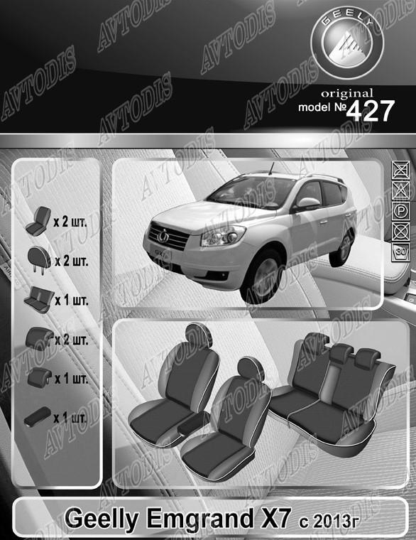 Авточехлы Geely Emgrand Х7 2013- EMC Elegant