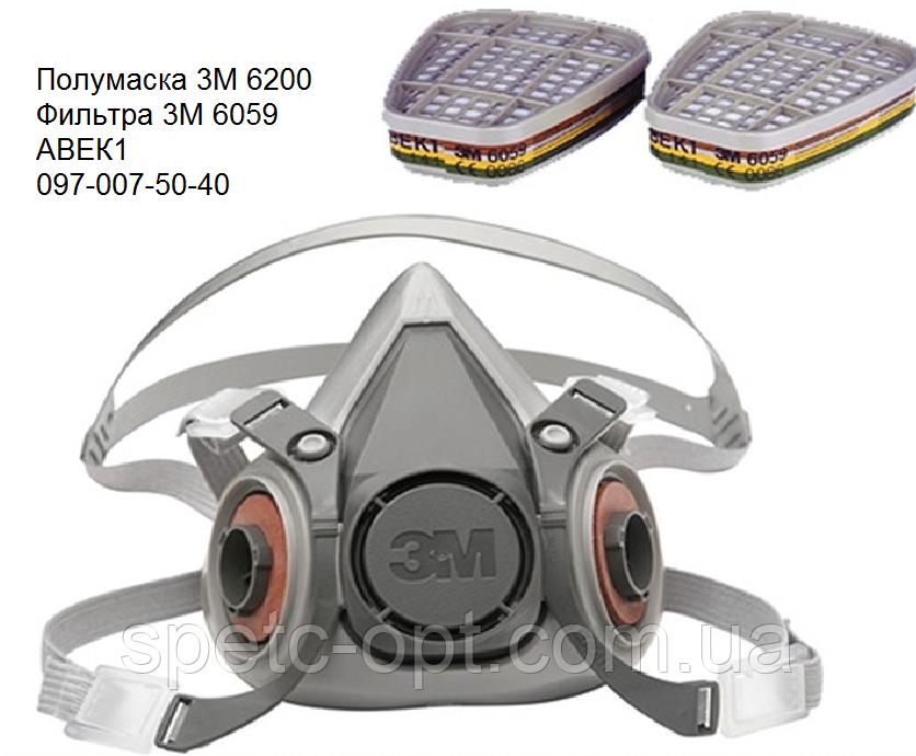 Полумаска 3М 6200 с фильтрами 6059 АВЕК1.