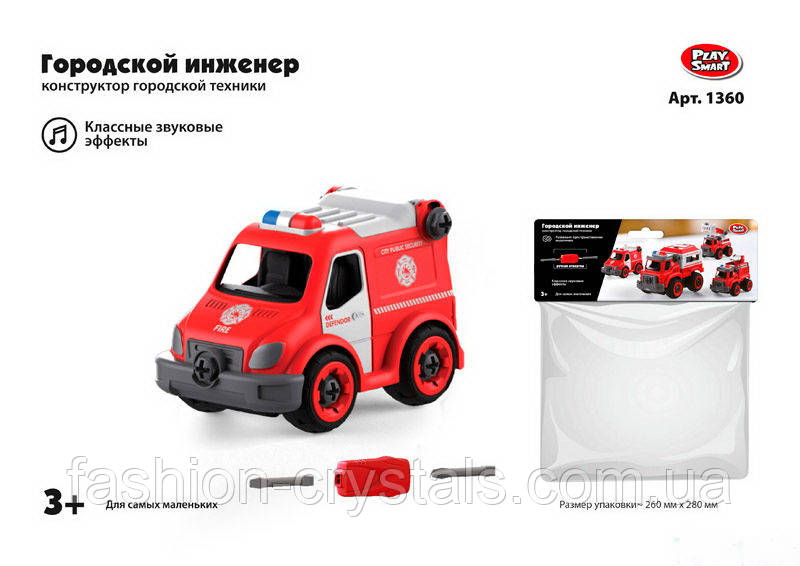 конструктор пожарная охрана 1360