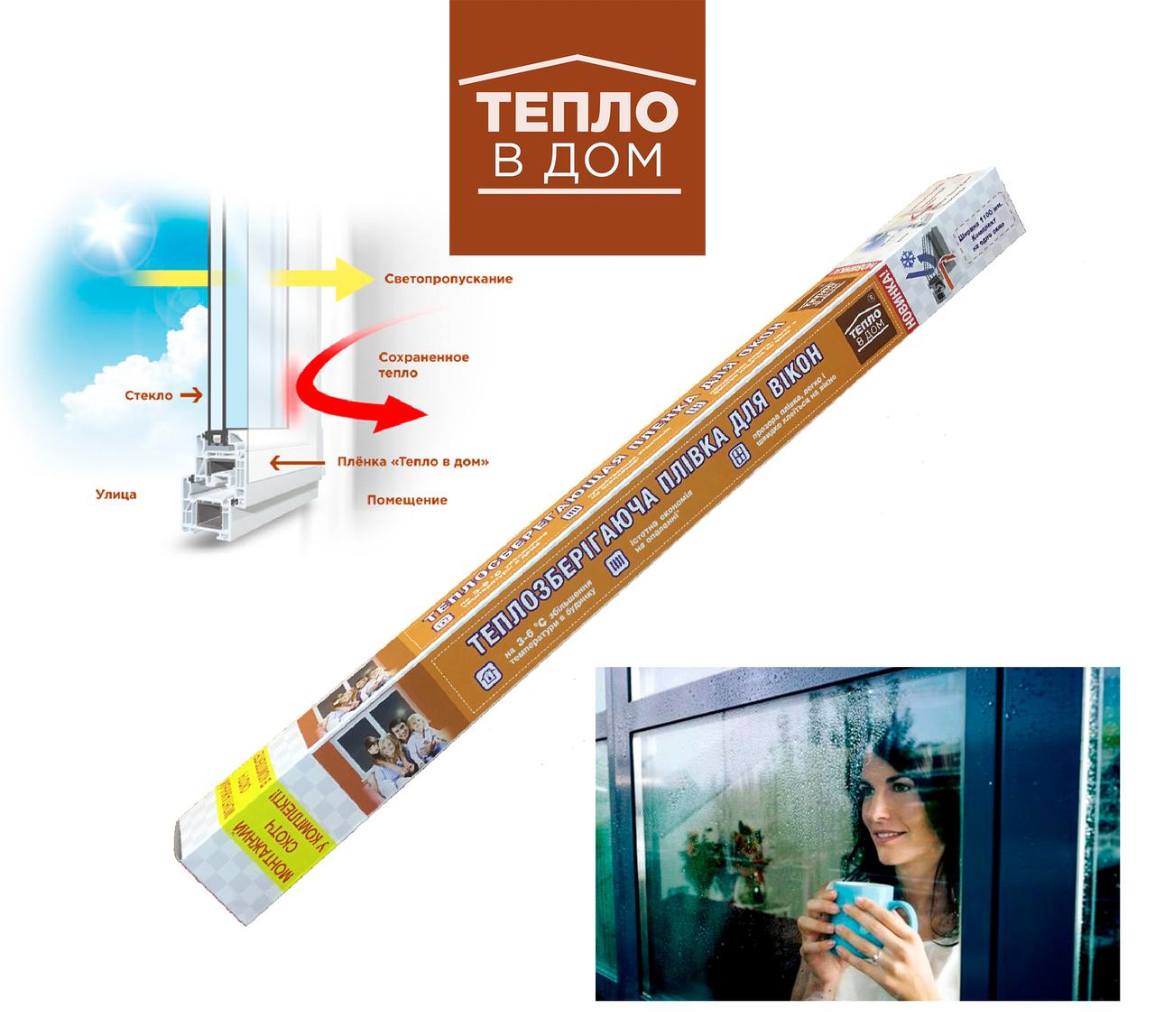 Теплозберігаюча плівка для вікон третє скло теплопленка ТЕПЛО В БУДИНОК 0,8 х 7,5 м. + скотч