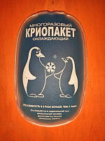 Криопакет пакет, многоразовый охлаждающий пакет, фото 1