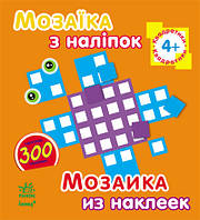 Мозаїка з наліпок. Для дітей від 4 років. Квадратики, фото 1