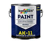 Краска для бетонных полов KOMPOZIT АК-11 акриловая белая,2,8кг