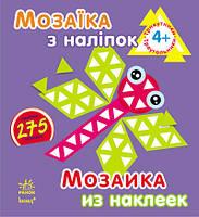 Мозаїка з наліпок. Для дітей від 4 років. Трикутники, фото 1