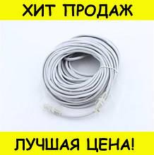 Sale! Патч корд для интернета LAN 20m 13525-10