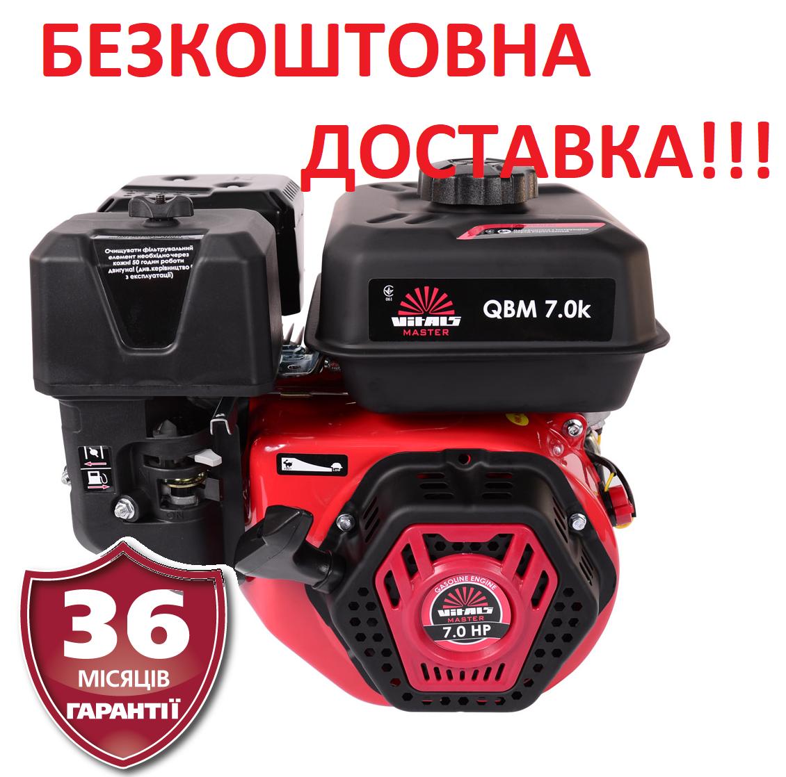 Двигатель бензиновый 7л.с. шпонка 19 мм Латвия VITALS  QBM 7.0k