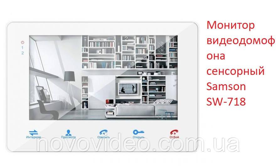Монитор видеодомофона сенсорный  Samson SW-718