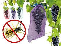 Сетка на виноградна 2 кг, 22*30 см упаковка 50 шт (от ос,мошек и других насекомых)