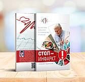 Стоп-инфаркт – Алексей Хацинский