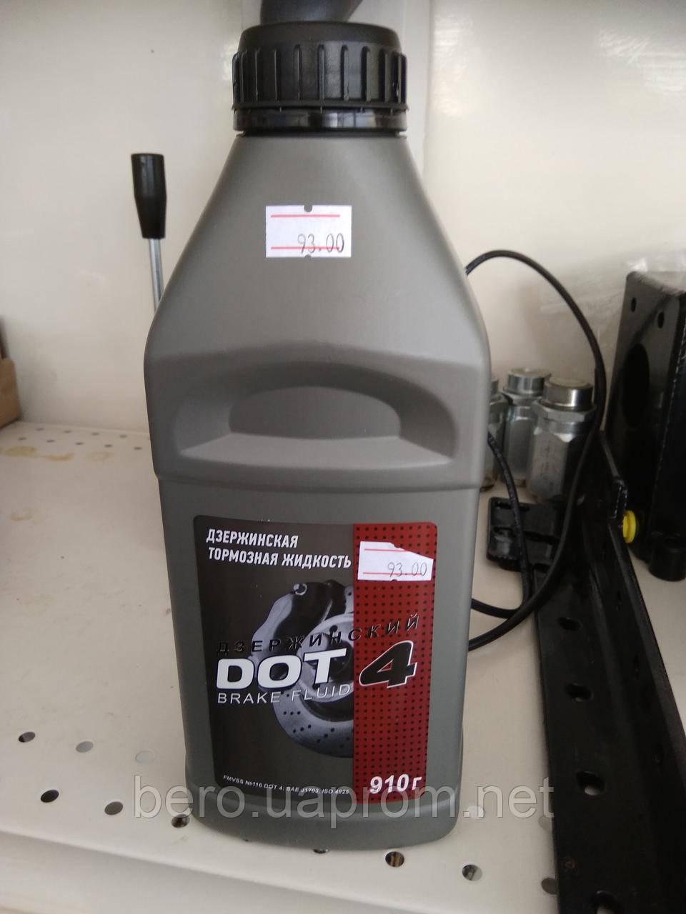 Гальмівна рідина Дзержинський DOT-4, 0.910 кг