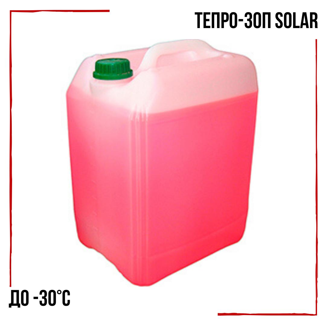 Тепро-30П Solar жидкость для солнечных систем теплоноситель пропиленгликоль