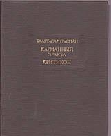 Бальтасар Грасиан Карманный оракул.Критикон
