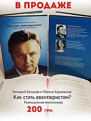 Книга Геннадий Балашов Как стать авантюристом Размышления миллионера - в твердой обложке CNV (2980)