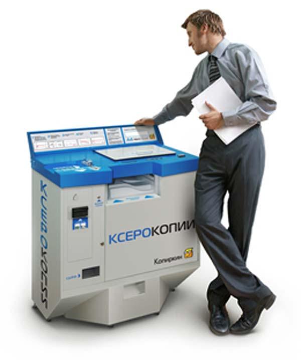 КСЕРОКС, ксерокопирование в Днепропетровске