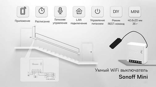 WiFi модуль реле Sonoff Mini выключатель для умного дома 220В 10A, фото 2