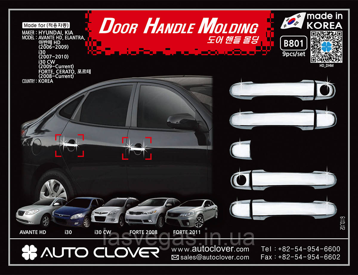 Хром накладки на ручки Kia Cerato 2008-2012 (Autoclover/Корея) B801