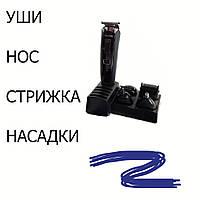 Мультитриммер Gemei GM-801 5 в 1, Машинка для стрижки насадками Триммер Электробритва