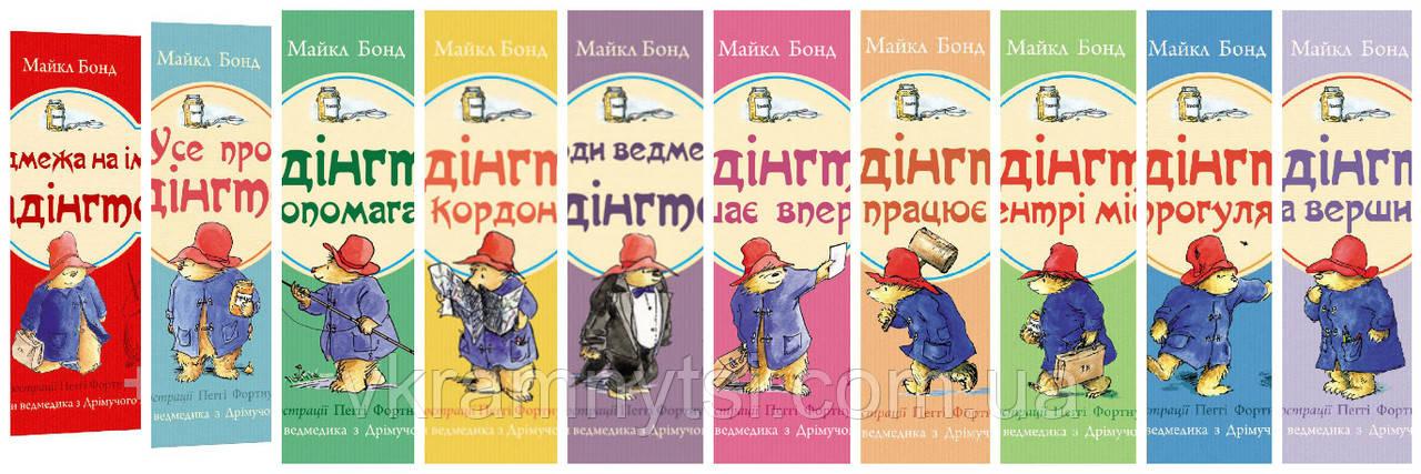 Усі пригоди Падінгтона (10 книг), фото 1