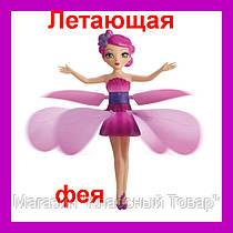 """Sale! Волшебная летающая фея """"Flying fairy"""" ! лучший подарок!Акция"""