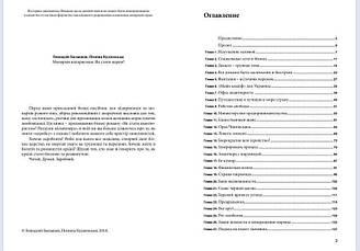 Книга Геннадия Балашова. Монархия предпринимателя. Как стать царем? CNV (2978), фото 2