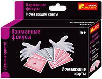 Фокусы Ranok-Creative Исчезающие карты 301901, КОД: 314631