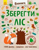 Розмальовки Екокніга  Зберегти ліс Ранок 268407, КОД: 726124