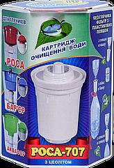 Картридж для фильтра Роса 707 с цеолитом, КОД: 145379