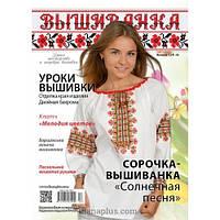 "Журнал ""Вышиванка"" №124(4)"