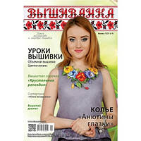 "Журнал ""Вишиванка"" №125(5-7)"