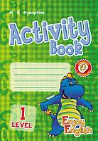 Англійська мова Enjoy English Activity Book Level 1 Укр   Англ Ранок И11507УА 135108, КОД: 1129852