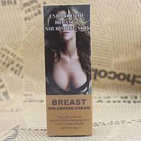 """Крем для увеличения груди """"Breast Enlarging cream"""" (85g)."""