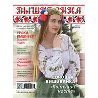 "Журнал ""Вышиванка"" №148-149(8-9)"