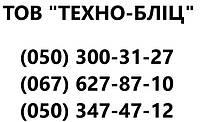 Стекло фонаря переднего МТЗ (пр-во Украина)