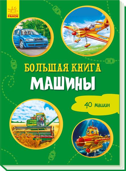 Большая книга. Машины