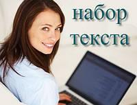 Набор текста цена днепропетровск