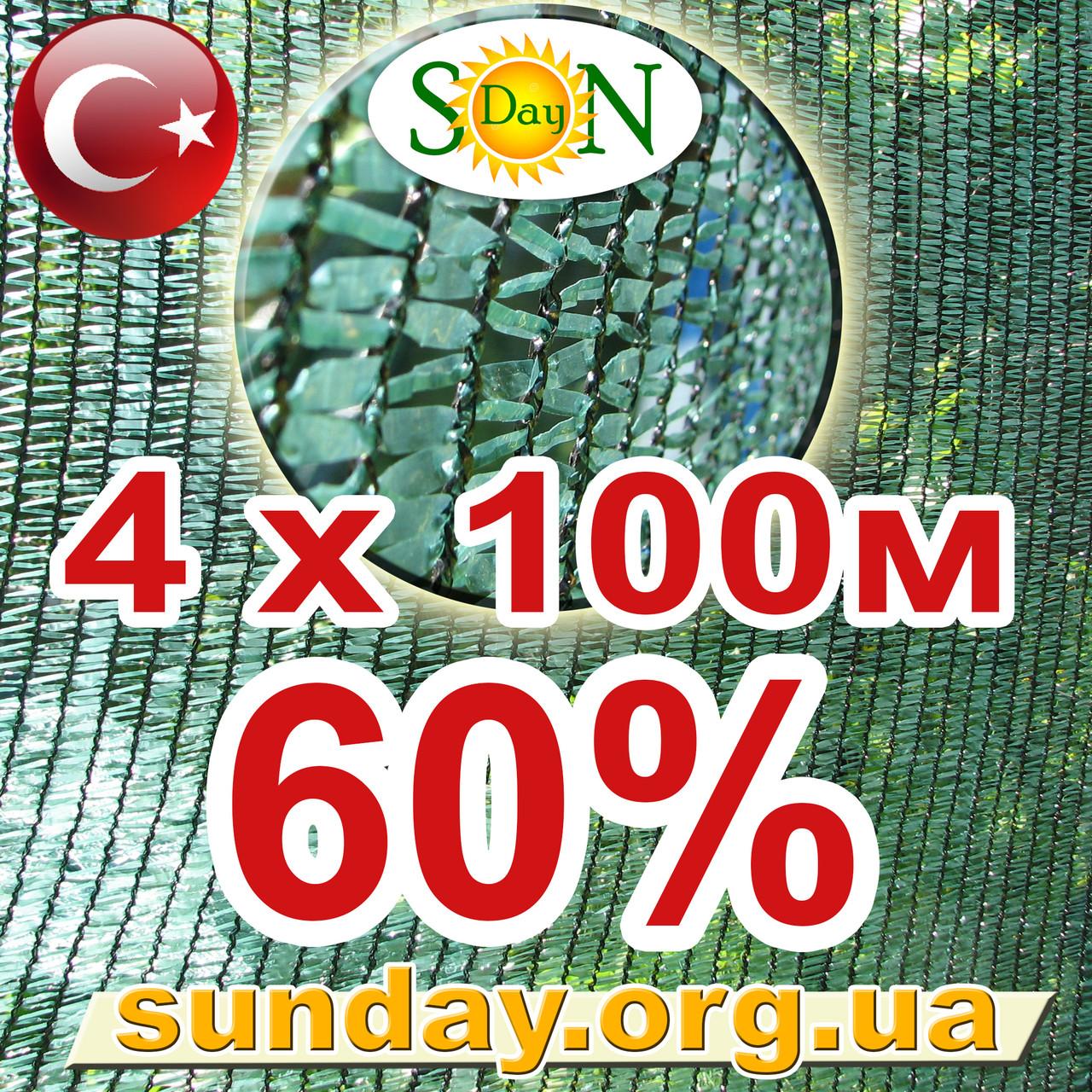 Сетка затеняющая, маскировочная РУЛОН 4*100метров 60% Турция