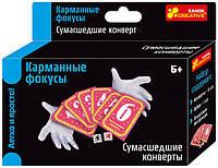 Фокусы Ranok-Creative Сумасшедшие конверты 301917, КОД: 314622