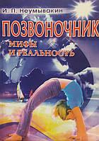 Позвоночник. Мифы и реальность Иван Неумывакин hubbWxc46582, КОД: 1519860