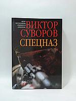 Спецназ Виктор Суворов hubeOAC99843, КОД: 1662634