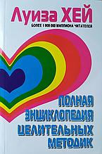Полная энциклопедия целительных методик Луиза Хей hubTELP74084, КОД: 1521317