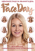 FaceDay. Идеальное лицо за 10 минут в день Елена Каркукли hubgzqu48154, КОД: 1569288