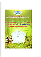 Оздоровление скипидарными ваннами по А.С. Залманову и активированой водой hubstZp69626, КОД: 1390101