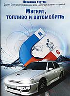 Магнит, топливо и автомобиль Эковод hubUage83059, КОД: 1390097
