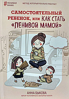 Самостоятельный ребенок или Как стать Ленивой мамой Анна Быкова hubkllz56673, КОД: 1522054