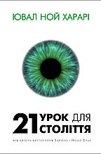 21 урок для 21-го століття Юваль Ной Харари hubAFFz50245, КОД: 1520224