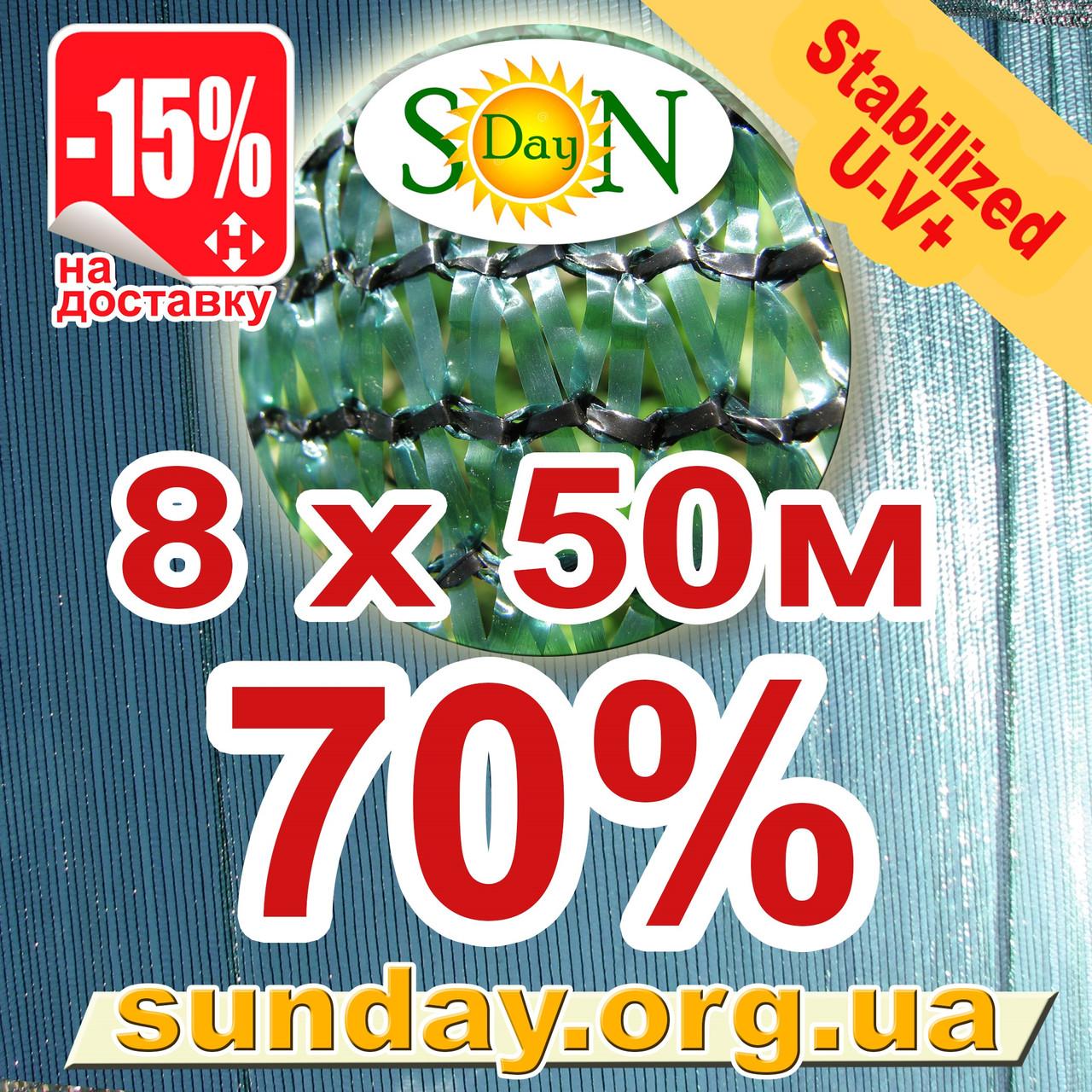 Сітка 8м 70% затіняюча Угорщина, маскувальна в рулоні. Угорщина