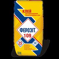 Клей для приклеивания пенопласта / ПСБ и минваты  - Ферозит 109, 25кг