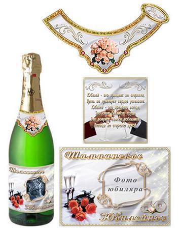 Наклейка на шампанское цена