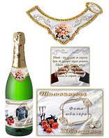 Наклейка на шампанское цена днепропетровск